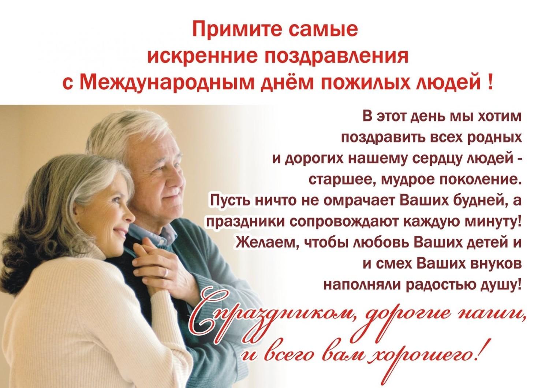 Душой не стареть поздравление с